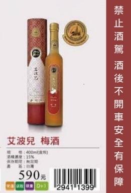 全家預購DM美廉社預購DM型錄2017 聖誕節禮物推薦艾波兒頂級特濃梅酒.jpg