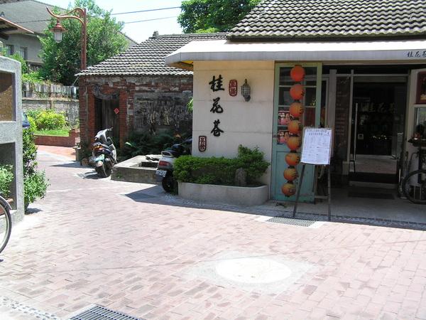 鹿港桂花巷