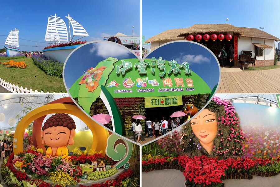 2015中台灣農業博覽會_WUJIPIXNET