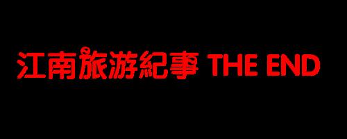 江南旅遊紀事 The End