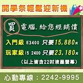 開學祭正方bn.jpg