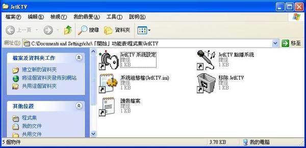 JetKTV 程式集