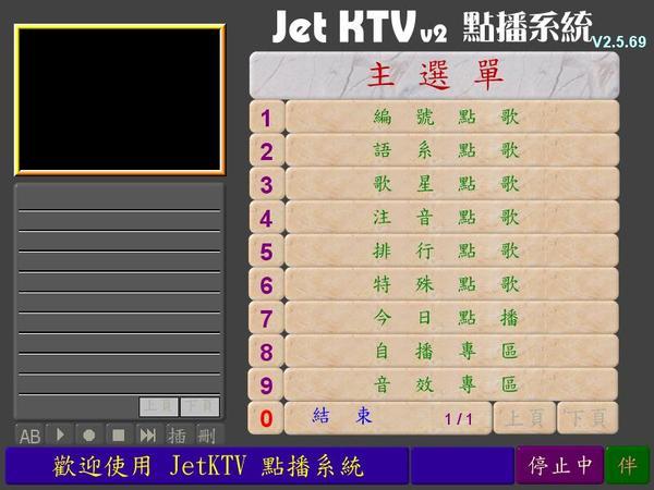 JetKTV 主畫面