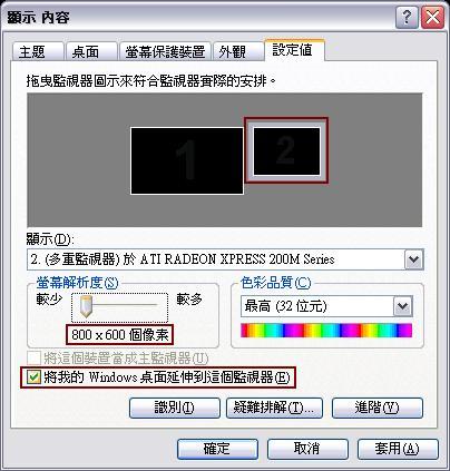 設定Windows延伸螢幕