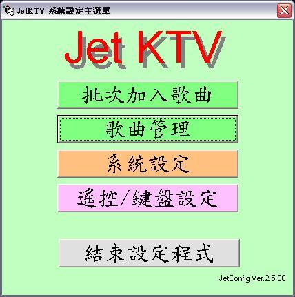 JetKTV系統設定主選單