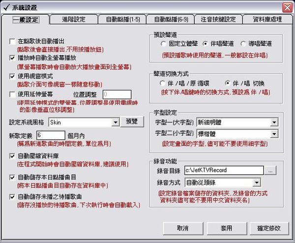 JetKTV系統設定-一般設定