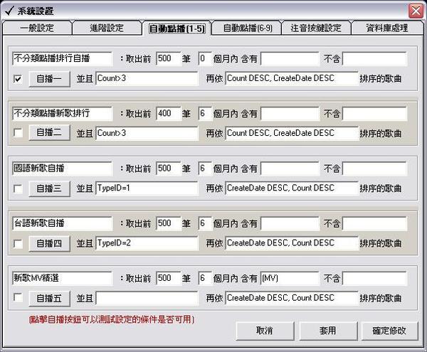 JetKTV系統設定-自動點播