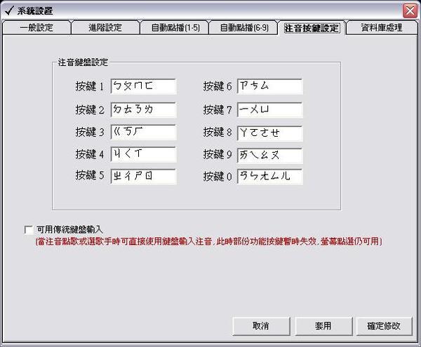 JetKTV系統設定-注音按鍵設定