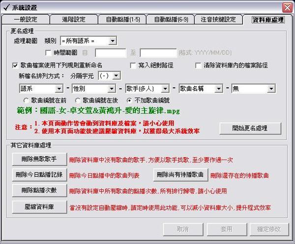 JetKTV系統設定-資料庫處理