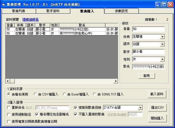 日文Unicode 解決前