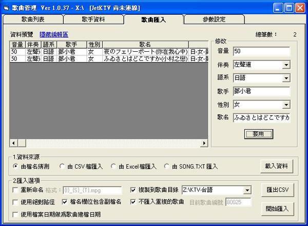 日文Unicode 解決後