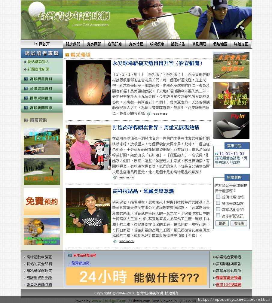 台灣青少年高球網_1288237397564.png