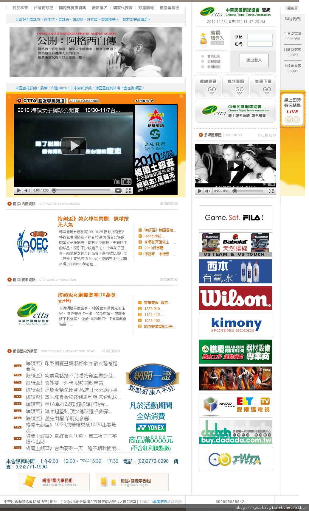 中華民國網球協會 - 官方網站(CTTA)_1288237352466.png