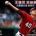 王建民vs勇士20110925.jpg