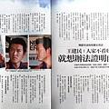 商周1248封面故事 王建民 (9).JPG