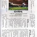 商周1248封面故事 王建民 (10).JPG