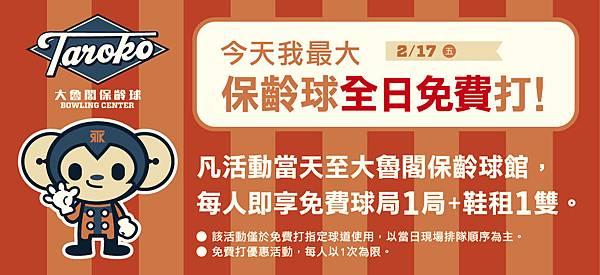 0217大魯閣保齡球免費打.jpg