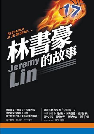 《林書豪的故事》封面(正封)