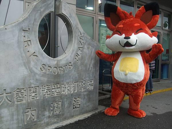 痞客狐 Happix
