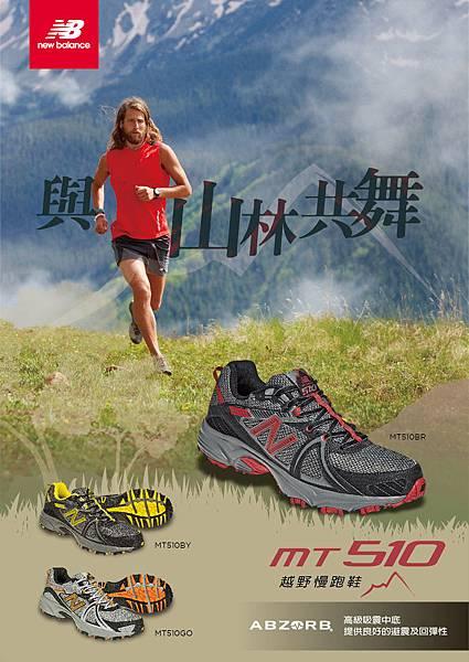 MT510越野跑鞋