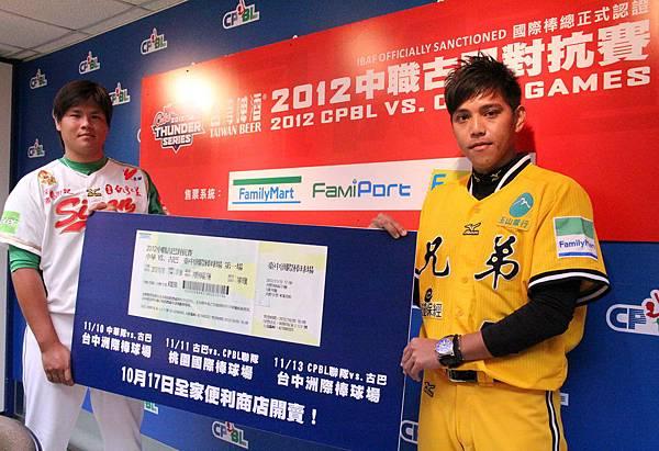 20121015中職古巴對抗賽售票記者會-1
