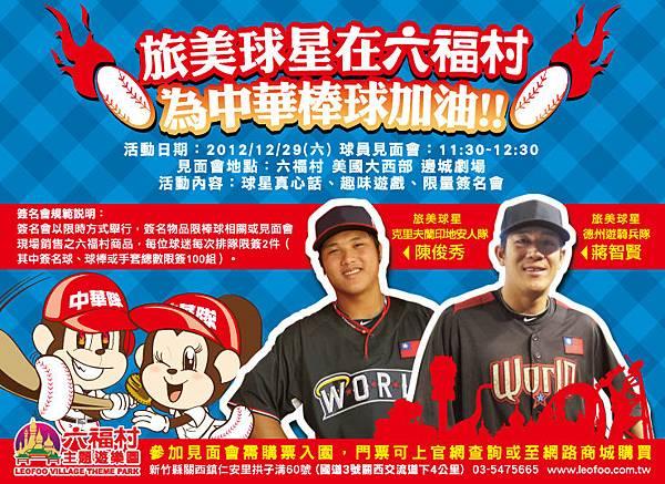 20121226爽報-外框