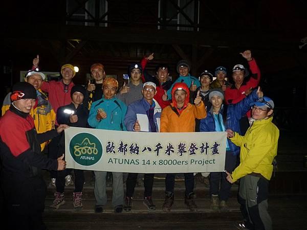攀登隊員出列:呂忠翰(第一排左一)、黃文辰(第一排左二)、陳國鈞(第一排左三)、林文逸(第一排左四)、黃秋豪(第一排右一)