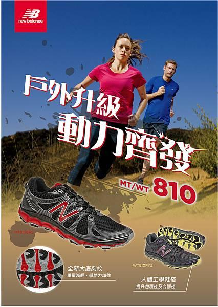 MT810 越野跑鞋