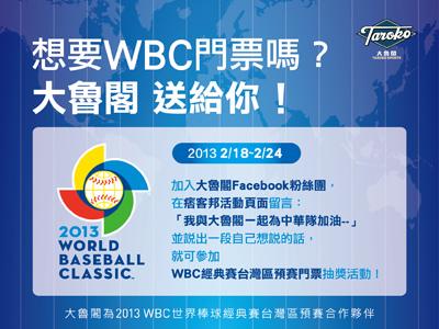 20130205 痞客邦web WBC (400x300 px)-01