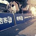 HAPPIX 突襲萬金石馬拉松 (49)