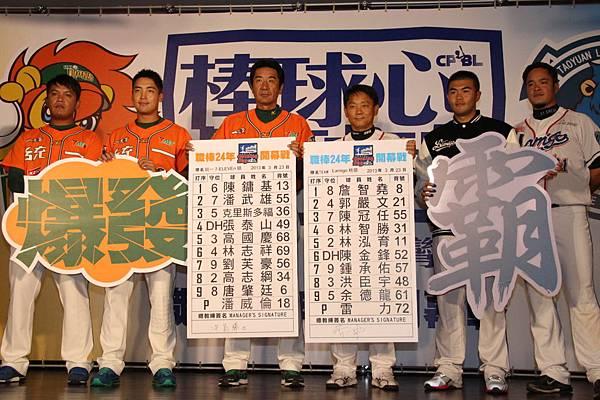 20130322中華職棒賽前記者會照片