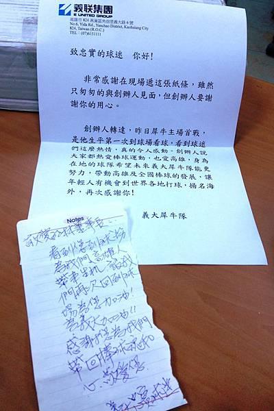 20130328創辦人感謝球迷支持