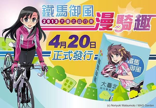 鐵馬御風大臺北自行車漫騎趣活動新聞稿圖