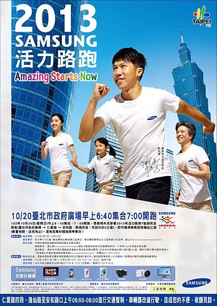 2013 SAMSUNG活力路跑 10月20日「e」起跑向未來