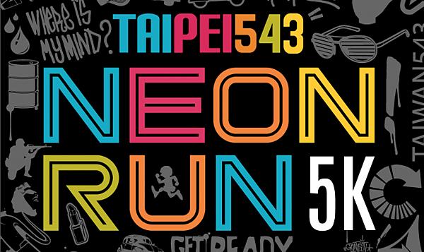 taipei543-neon-run5k-front-page