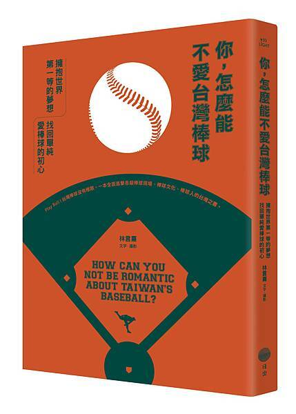 你,怎麼能不愛台灣棒球