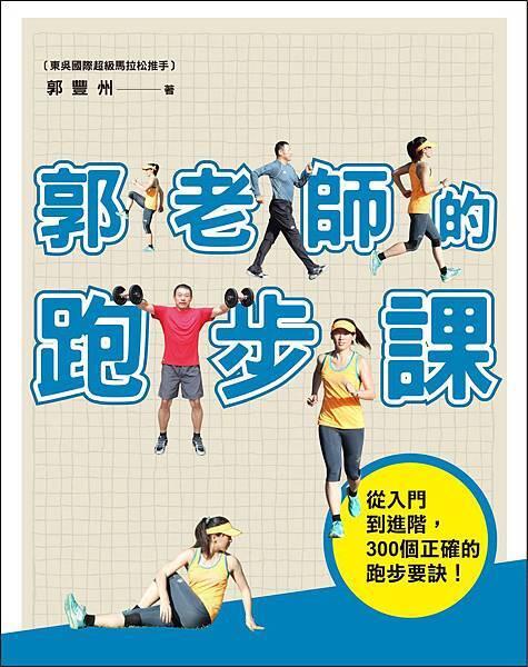 郭老師的跑步課封面大檔1011new