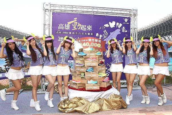 圖七:LamiGirls獻上「奔牛戰舞」歡慶La new「用腳愛台灣 高雄動起來」單場報名人數破4萬創新高!