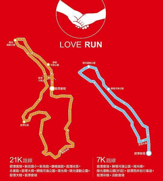 LOVE RUN路線圖
