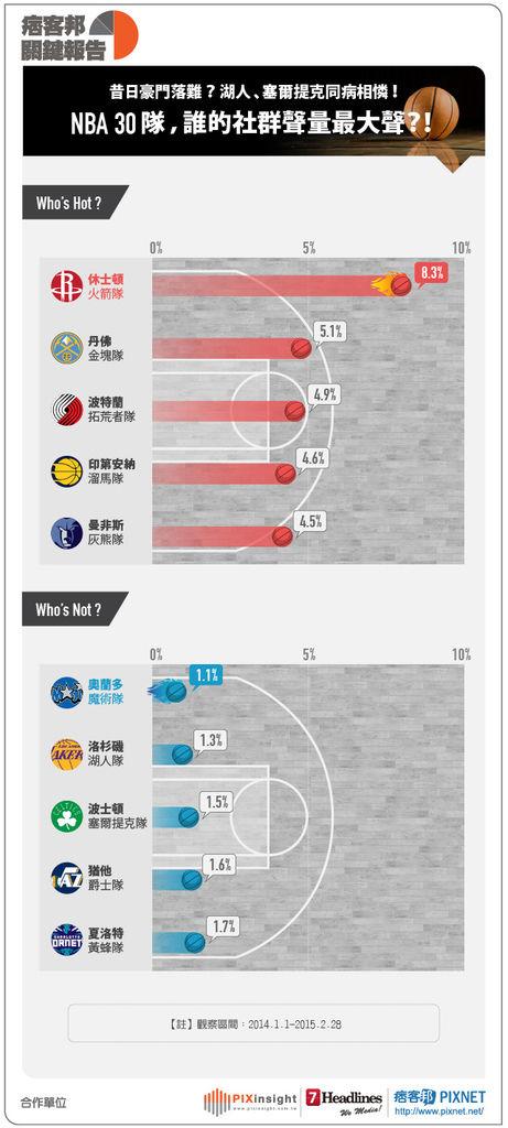 NBA-03.jpg