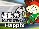 足球優質好邦手_貼紙2.jpg