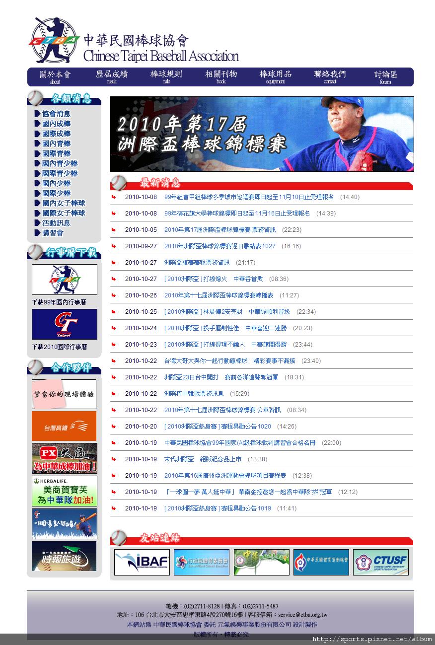 中華民國棒球協會官方網站_1288237381631.png