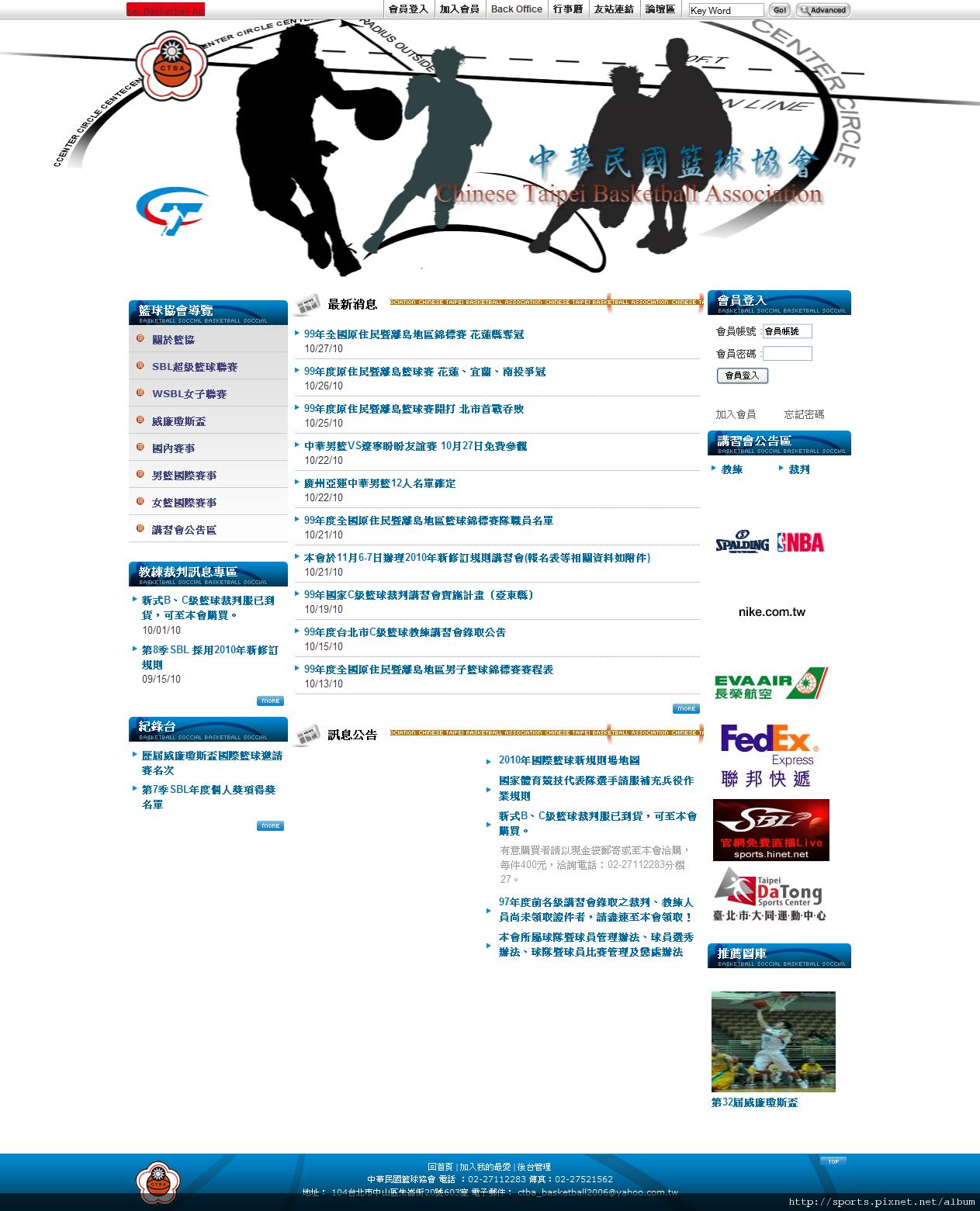 中華民國籃球協會官方網站_1288237376778.png