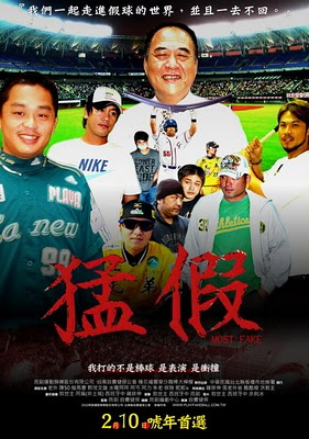 monga-baseball.jpg