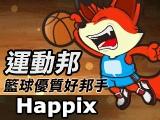 籃球邦優質好邦手_貼紙2.jpg