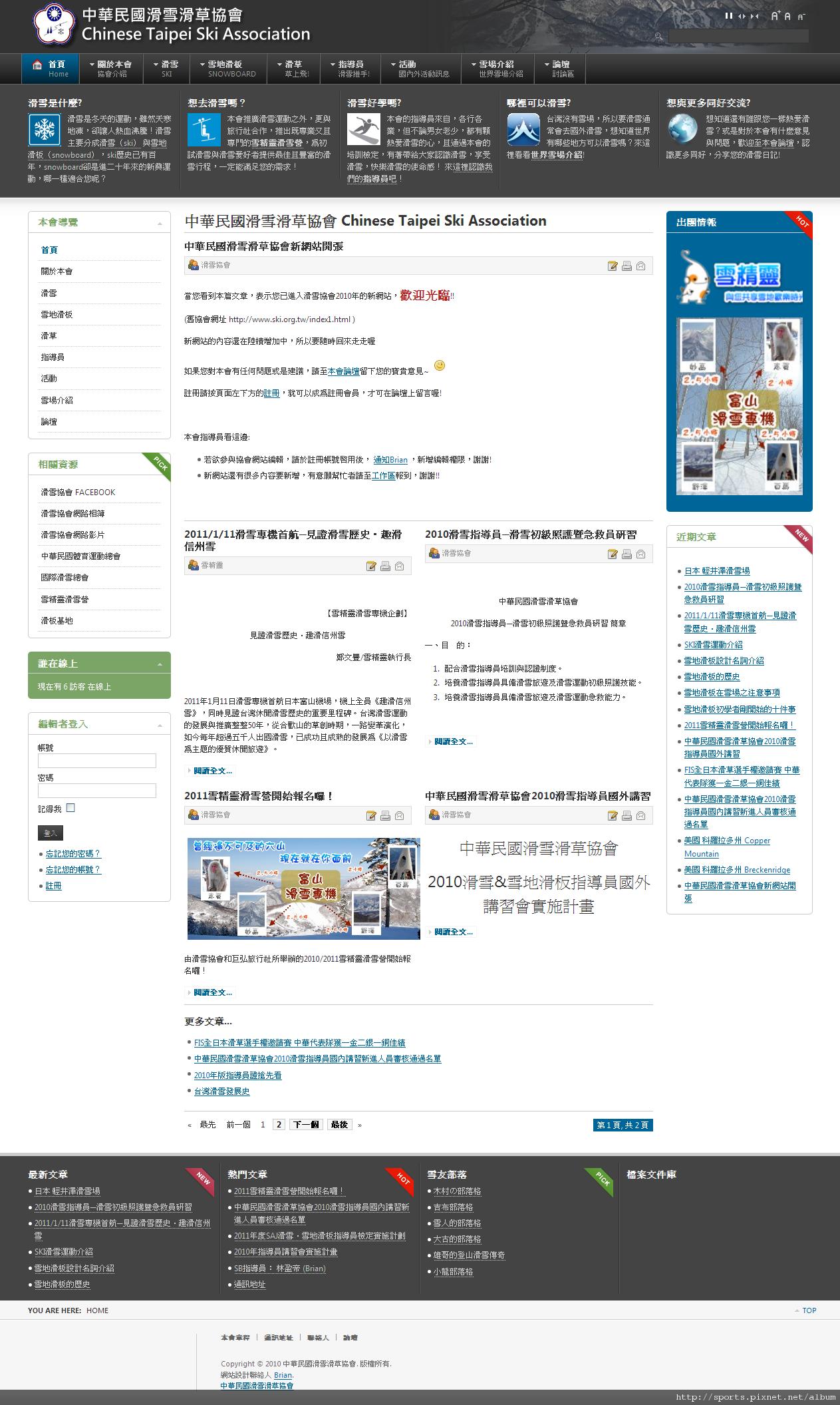 中華民國滑雪滑草協會 Chinese Taipei Ski Association_1288237560439.png