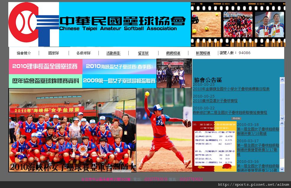 中華民國壘球協會_1288236429605.png