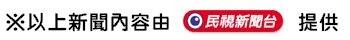 民視新聞網.jpg