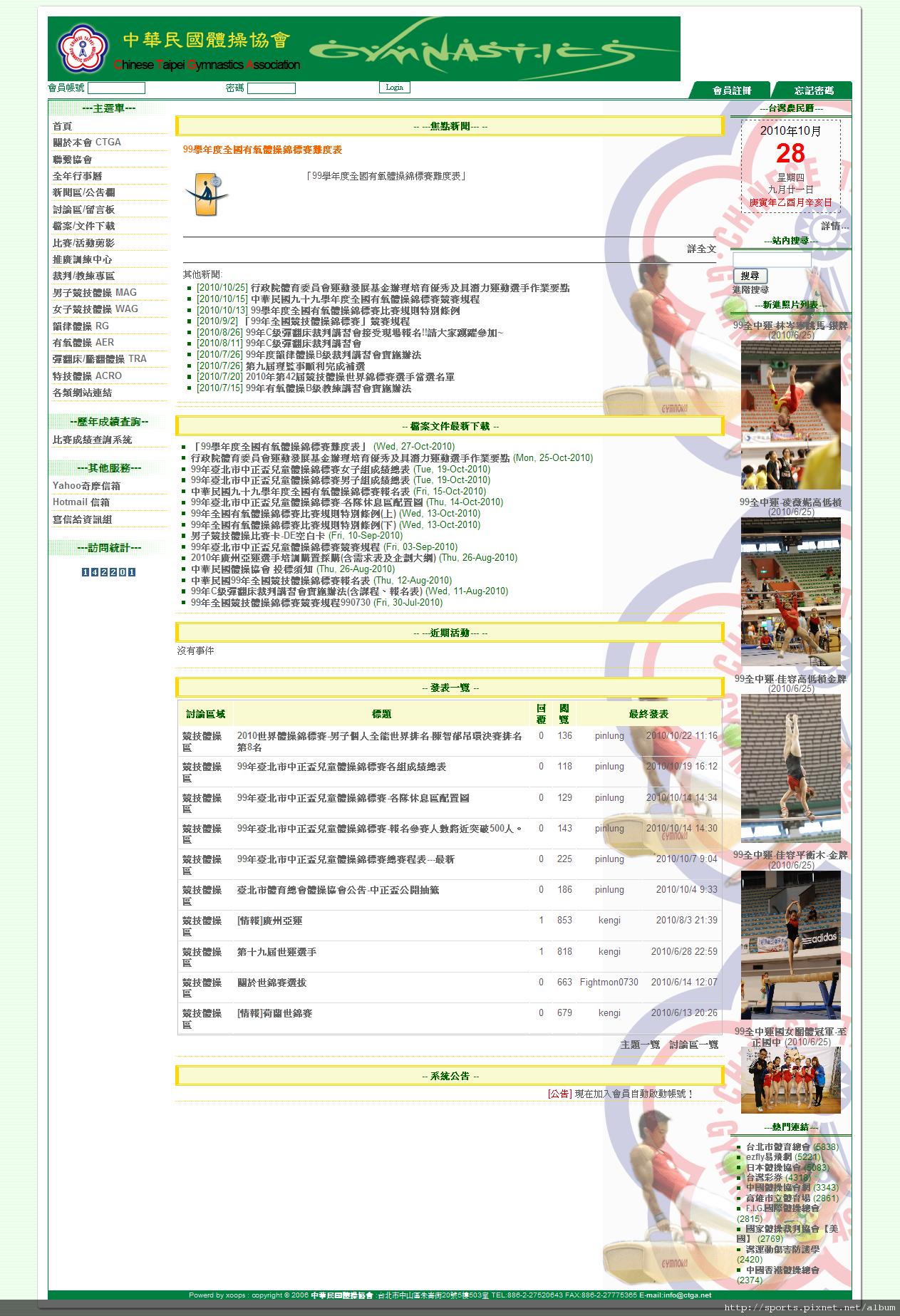 中華民國體操協會 - C.T.G.A._1288255428013.png