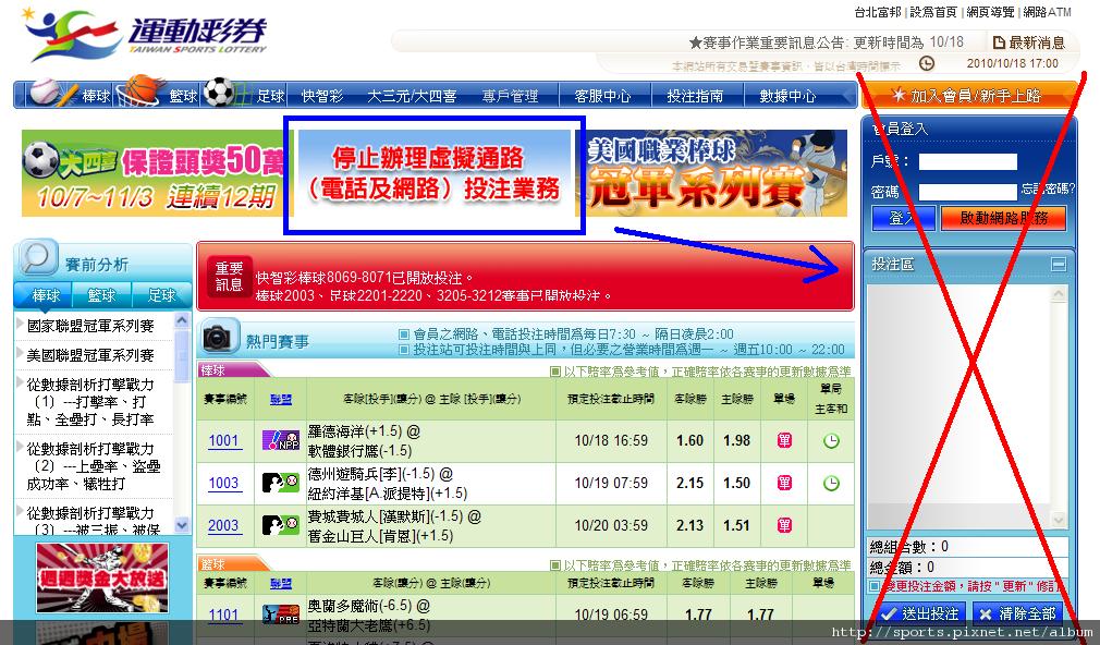運動彩券Taiwan Sports Lottery_1287392464108.png